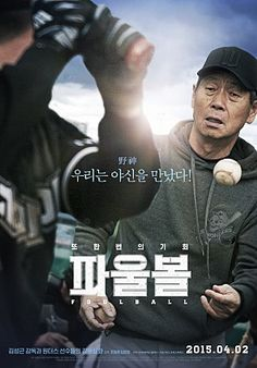 파울볼 ◆다큐멘터리 ◆87분 ◆2015.04.02 개봉  ◆출연: 김성근, 고양원더스선수들