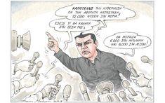 Σκίτσο του Ηλία Μακρή (01.10.19) | Σκίτσα | Η ΚΑΘΗΜΕΡΙΝΗ