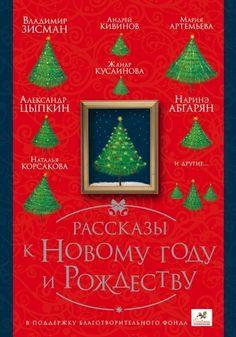 Рассказы к Новому году и Рождеству  https://enotbook.com.ua/books/rasskazy-k-novomu-godu-i-rozhdestvu