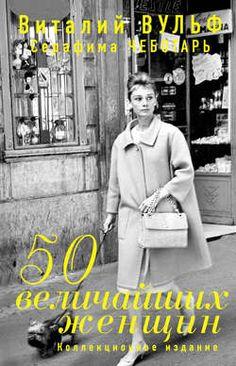 Электронная книга «50 величайших женщин. Коллекционное издание»