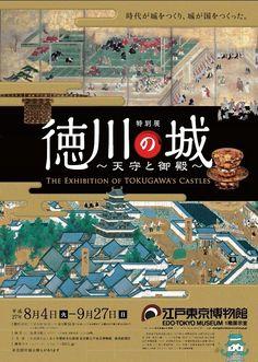 美術館チラシ 徳川の城