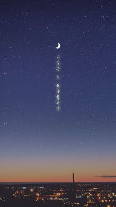 starry sky anime - Best of Wallpapers for Andriod and ios Korea Wallpaper, Scenery Wallpaper, Aesthetic Pastel Wallpaper, Tumblr Wallpaper, Aesthetic Wallpapers, Iphone Wallpaper Korean, Iphone Wallpapers, Phone Screen Wallpaper, Iphone Background Wallpaper