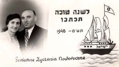 """Pictured here is a New Years card sent by Yisrael Berman and his wife from Szczecin, Poland in 1948. The Hebrew inscription reads: """"May you be inscribed for a good year."""" The Hebrew on the boat reads: """"Israel""""."""
