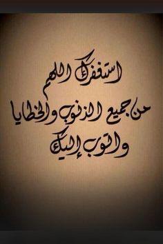 استغفر الله العظيم رب العرش العظيم. ...م