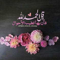 Allah Love, Quran Verses, Islamic Quotes, Ramadan, Religion, Place Card Holders, Flowers, Computers, Sunshine