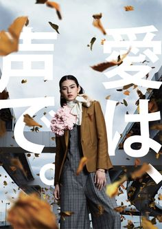 Slogan Design, Ad Design, Layout Design, Branding Design, Japan Advertising, Advertising Design, Japanese Photography, Texture Photography, Japan Design