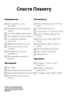 Спасти Планету – 365done.ru College Problems, Self Care Bullet Journal, 365days, My Cookbook, Eco Friendly Fashion, Life Motivation, Life Planner, Self Development, Time Management