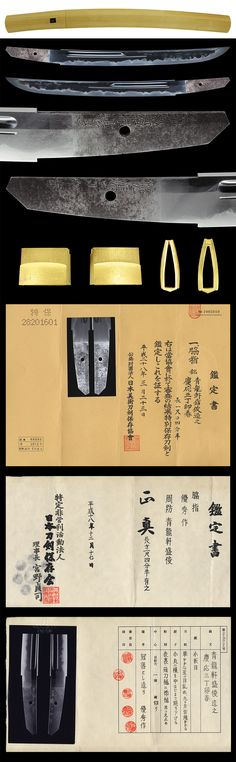 銀座 誠友堂: 寸延短刀 青龍軒盛俊造之 (TA-060616) Japanese Blades, Japanese Sword, The Razors Edge, Samurai Swords Katana, Kendo, Cold Steel, Nihon, Sword Art, Knives