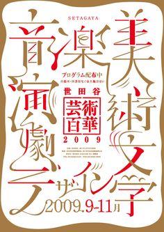 Japanese Poster: One Hundred Flowers. Tokyo Pistol. 2009 - Gurafiku: Japanese Graphic Design