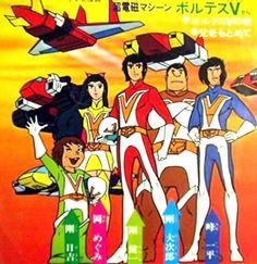 Chōdenji Robo Combattler V Japanese Show, Japanese Robot, Childhood Stories, My Childhood, Cartoon Tv Shows, Cartoon Characters, Combattler V, Vintage Robots, Vintage Cartoon