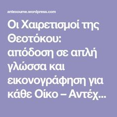 Orthodox Christianity, Prayer Book, Interesting Reads, Greek Quotes, Wise Words, Prayers, Religion, Spirituality, Bible