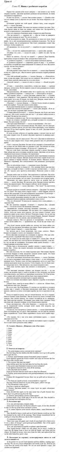 Гдз по русскому языку 7 класс с.д.ашурова г.н.никольская