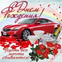 открытки с днем рождения мужчине: 19 тыс изображений найдено в Яндекс.Картинках