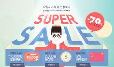2014.12.04~12.05 단, 이틀간 12월의 기적같은 장보기 SUPER SALE ~70%