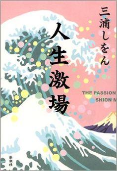 人生激場 | 三浦 しをん | 本-通販 | Amazon.co.jp
