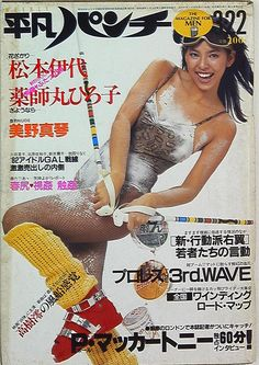 平凡パンチ 903 Jp Magazine, Magazine Japan, 1980s Tv, Showa Period, Book Jacket, Grand Opening, Vintage Men, Playboy, Pop Culture
