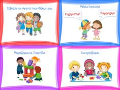 Νηπιαγωγός για πάντα | Κανόνες Κουκουβάγιας Beginning Of The School Year, First Day Of School, Behaviour Management, Classroom Management, Preschool Routine, Friendship Lessons, Ara, Class Rules, School Grades