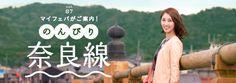 マイフェバがご案内!のんびり奈良線