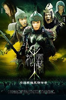 Mulan - Rise of a Warrior (live action Chinese film)