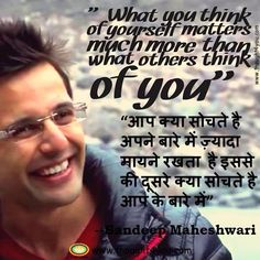 Sandeep Maheshwari Wiki & Latest Top 21 Sandeep Maheshwari Quotes Latest 21 Inspirational and motivational Sandeep Maheshwari Quotes in Hindi and English with Pictures and each quote contains a Suggestion (Tip) . Motivational Quotes For Success Positivity, Powerful Motivational Quotes, Study Motivation Quotes, Study Quotes, Positive Quotes, Inspirational Quotes, Motivational Speakers, Osho Hindi Quotes, Hindi Quotes Images