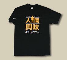 hahiru d47 small 21 Awesome Japanese Kanji Shirts picture