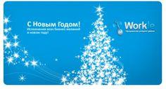 Workle — Первый официальный интернет-работодатель в России! https://www.workle.ru/?code=865B425E