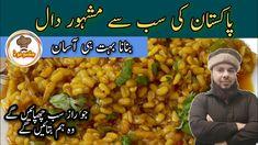 Restaurant Style Moong Dal Recipe | Dhaba Style Yellow Dal Recipe | Tarka Peeli Dal By Jugnoo Food - YouTube
