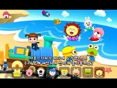 [HD] 콩순이 기차놀이 with Pororo game 宝露露,Popolo, Пороро, ポロロ,เกาหลี