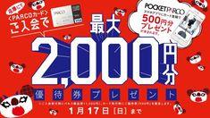 池袋PARCO_560×315 Web Design, Page Design, Sale Banner, Web Banner, Commercial Ads, Japanese Graphic Design, Ui Web, Typography Logo, Brochure Design