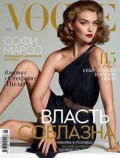 Vogue Ukraine June 2014 Cover (Vogue Ukraine)