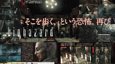 Resident Evil HD Remaster Confirmed By Famitsu: The best of the best coming back to show up the rest!