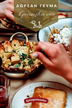🌟Το Χρησιμοπωλείον συνεχίζει τους Μοναδικούς Διαγωνισμούς του  ✅Μπες και λάβε μέρος τώρα ✅Κέρδισε ΔΩΡΕΑΝ Γεύμα αξίας 50€!!! Chana Masala, Ethnic Recipes, Food, Essen, Yemek, Meals