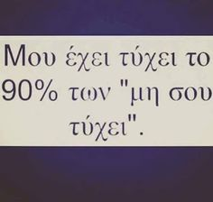 Sarcastic Quotes, Funny Quotes, Greek Quotes, True Stories, I Laughed, Favorite Quotes, Lol, Hilarious, Teaching