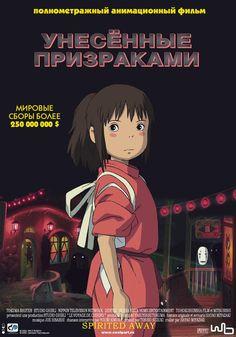 • Унесённые призраками / Sen to Chihiro no kamikakushi (2001)