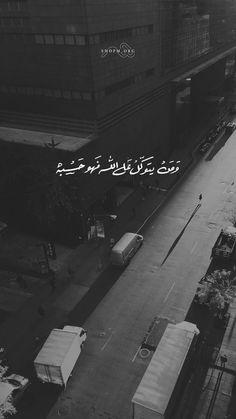 ❤️❤️❤️ Beautiful Quran Quotes, Quran Quotes Inspirational, Quran Quotes Love, Beautiful Arabic Words, Islamic Love Quotes, Muslim Quotes, Arabic Quotes, Wisdom Quotes, Qoutes