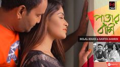 Patar Bashi (পাতার বাঁশি) | Belal Khan | Sabrin | Bangla New Song | 2017 | CMV Music | CMV   #2017 #belal khan #new bangla music video #Patar Bashi #Patar Bashi (পাতার বাঁশি) #sabrin #পাতার বাঁশি