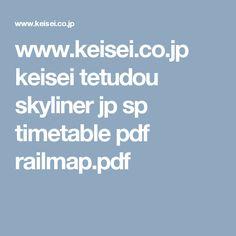 www.keisei.co.jp keisei tetudou skyliner jp sp timetable pdf railmap.pdf