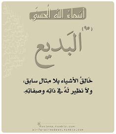 # أسماء الله الحسنى