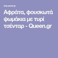 Αφράτα, φουσκωτά ψωμάκια με τυρί τσένταρ - Queen.gr