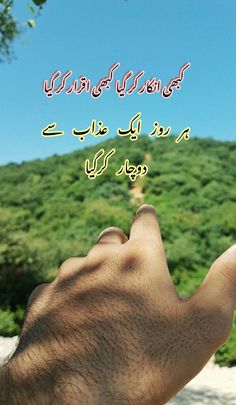 Kabhi inkar kar gaiya kabhi ikrar Enayat urdu poetry Aesthetic Poetry, Urdu Poetry