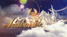Hallmark Pack of Eid al-Fitr or Eid Al-Adha Cards, Best Wishes Cards with Envelopes) Eid Ul Adha Mubarak Greetings, Eid Mubarak Wishes Images, Eid Ul Adha Images, Eid Mubarak Status, Eid Adha Mubarak, Eid Mubarak Quotes, Eid Mubarak Card, Eid Mubarak Greeting Cards, Eid Cards