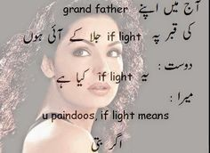 Urdu Latifay: Meera English Jokes in Urdu 2014, Pakistani Meera ...