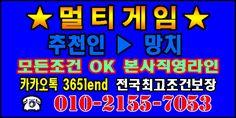 파파게임 / 군주게임 / 멀티게임 / 몬스터게임 /  올스타카지노 / 베가스카지노/ 카지노 / 바카라 / 파파게임분양  ☎☏ 24시 콜센타 010-2155-7053 카톡:365lend    ★ 올스타카지노 http://www.st822.com ★ 베가스카지노 http://www.qwq88.com  ▶ 파파게임 / 추천인:토마토 / 모든조건OK 본사직영라인 ▶ 멀티게임 / 추천인:망치 / 모든조건OK 본사직영라인 ▶ 몬스터게임 / 골드, 실버 전국 최고조건 보장 ▶ 베가스카지노 / 대한민국 대표카지노 / 010-2155-7053 ▶ 올스타카지노 / 파트너 모집 / 010-2155-7053