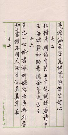 32 启功  行书   论书绝句百首