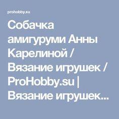 Собачка амигуруми Анны Карелиной / Вязание игрушек / ProHobby.su   Вязание игрушек спицами и крючком для начинающих, мастер классы, схемы вязания