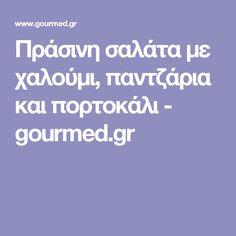 Πράσινη σαλάτα με χαλούμι, παντζάρια και πορτοκάλι - gourmed.gr Greek Recipes, Fitness, Greek Food Recipes, Excercise, Health Fitness, Rogue Fitness