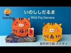 【干支の折り紙】いのししだるま Wild Pig Daruma(カミキィ kamikey) - YouTube Pig Crafts, New Year's Crafts, Diy And Crafts, Crafts For Kids, Arts And Crafts, Origami Templates, Origami And Kirigami, Origami Tutorial, Chinese New Year Decorations
