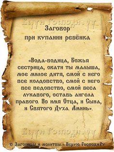 Заговор при купании ребёнка Orthodox Prayers, A Beka, Magic Symbols, Destin, Numerology, Holidays And Events, Good To Know, Helpful Hints, Health Fitness