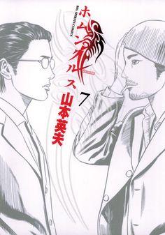 ホムンクルス 7 山本英夫 小学館 Hideo, Homunculus, Horror, Anime, Fan Art, Sleeves, Illustrations, Cartoon Movies, Anime Music