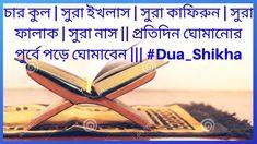 চার কুল | সুরা ইখলাস | সুরা কাফিরুন | সুরা ফালাক | সুরা নাস || প্রতিদিন ... Quran Tilawat, Beautiful Photos Of Nature, Islamic Dua, Motivational Videos, Hadith